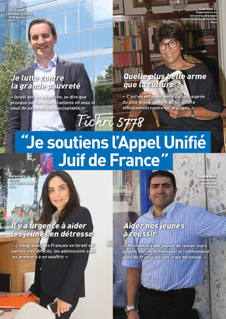 TICHRI 2017 - Je soutiens l'Appel Unifié Juif de France